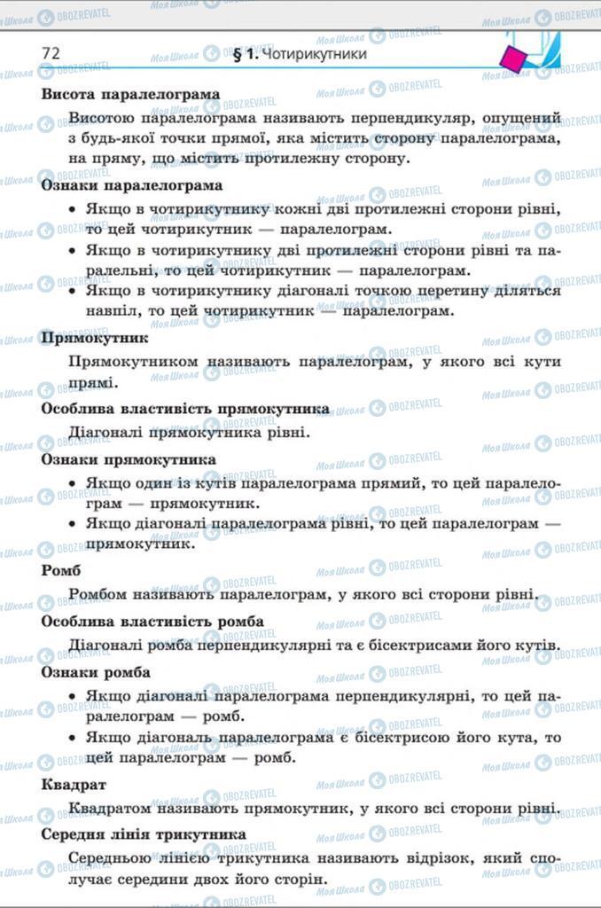 Учебники Геометрия 8 класс страница 72
