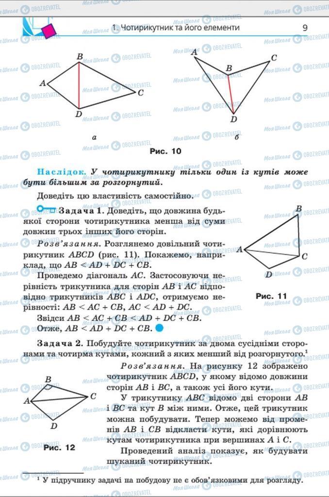 Учебники Геометрия 8 класс страница 9