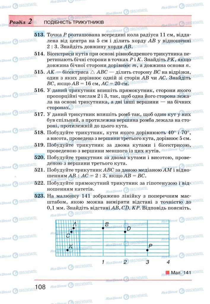 Учебники Геометрия 8 класс страница 108