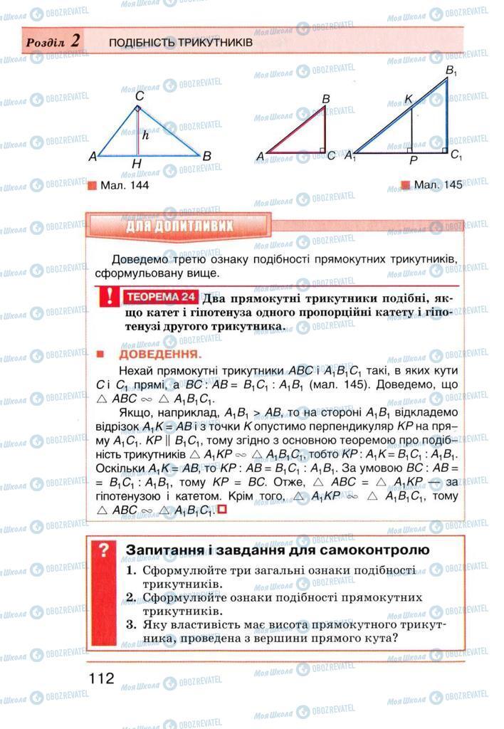 Учебники Геометрия 8 класс страница 112