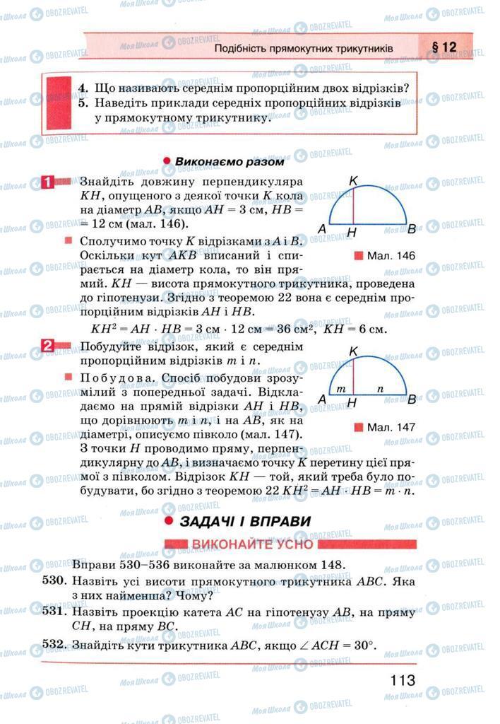 Учебники Геометрия 8 класс страница 113
