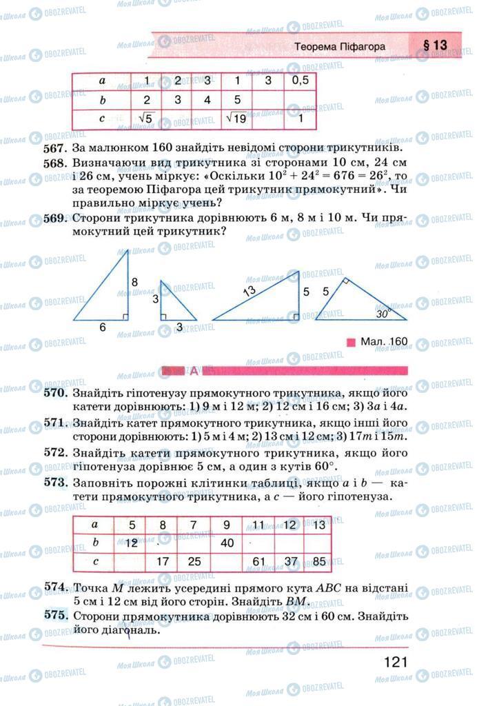 Учебники Геометрия 8 класс страница 121