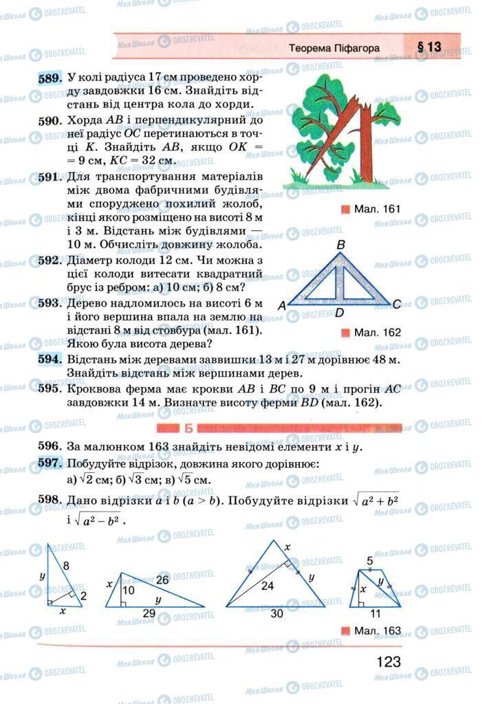 Учебники Геометрия 8 класс страница 123