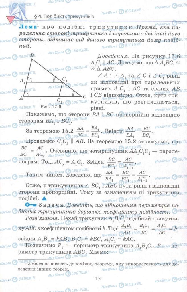 Учебники Геометрия 8 класс страница 114