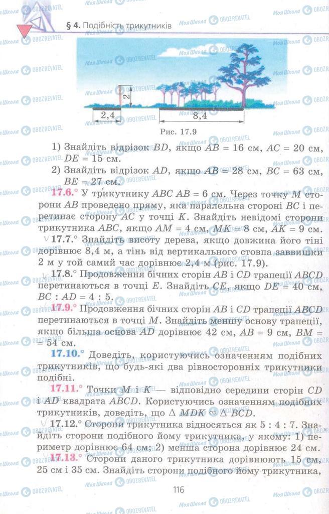 Учебники Геометрия 8 класс страница 116