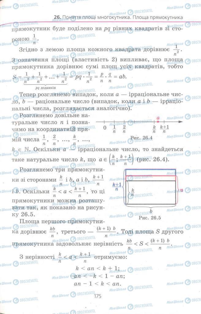 Підручники Геометрія 8 клас сторінка 175