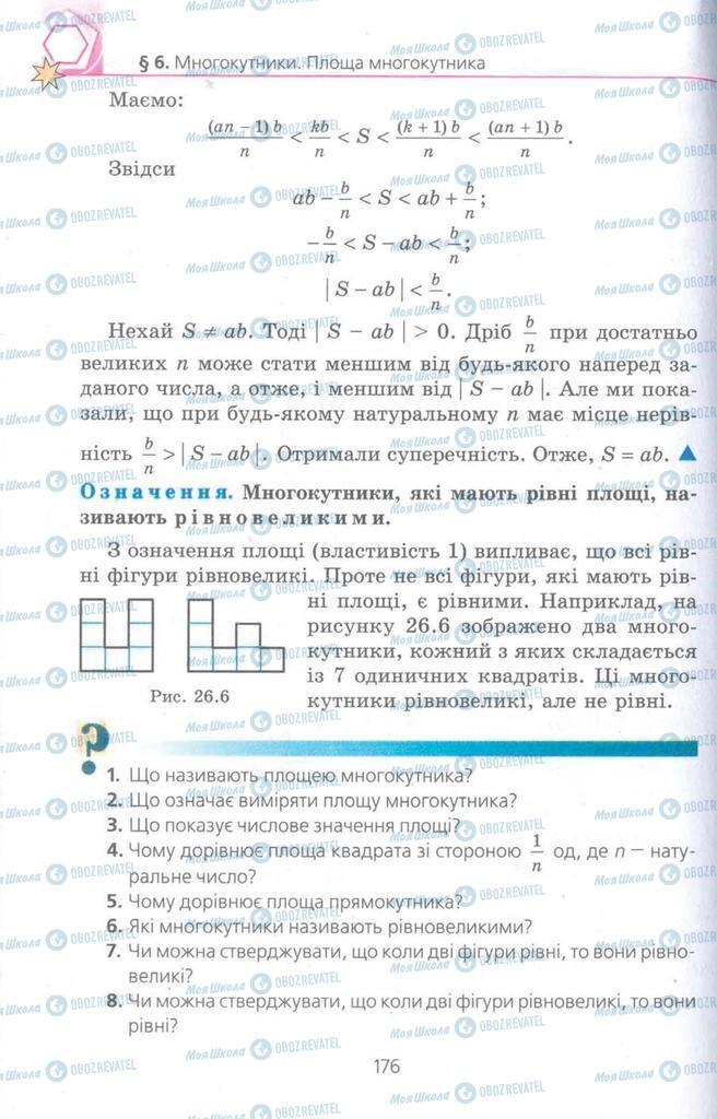 Учебники Геометрия 8 класс страница 176