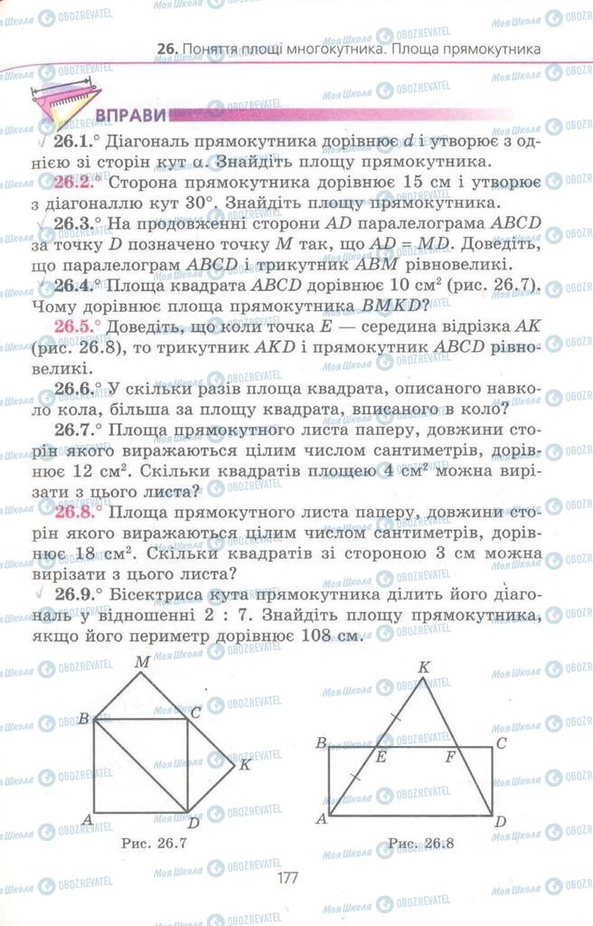 Учебники Геометрия 8 класс страница 177