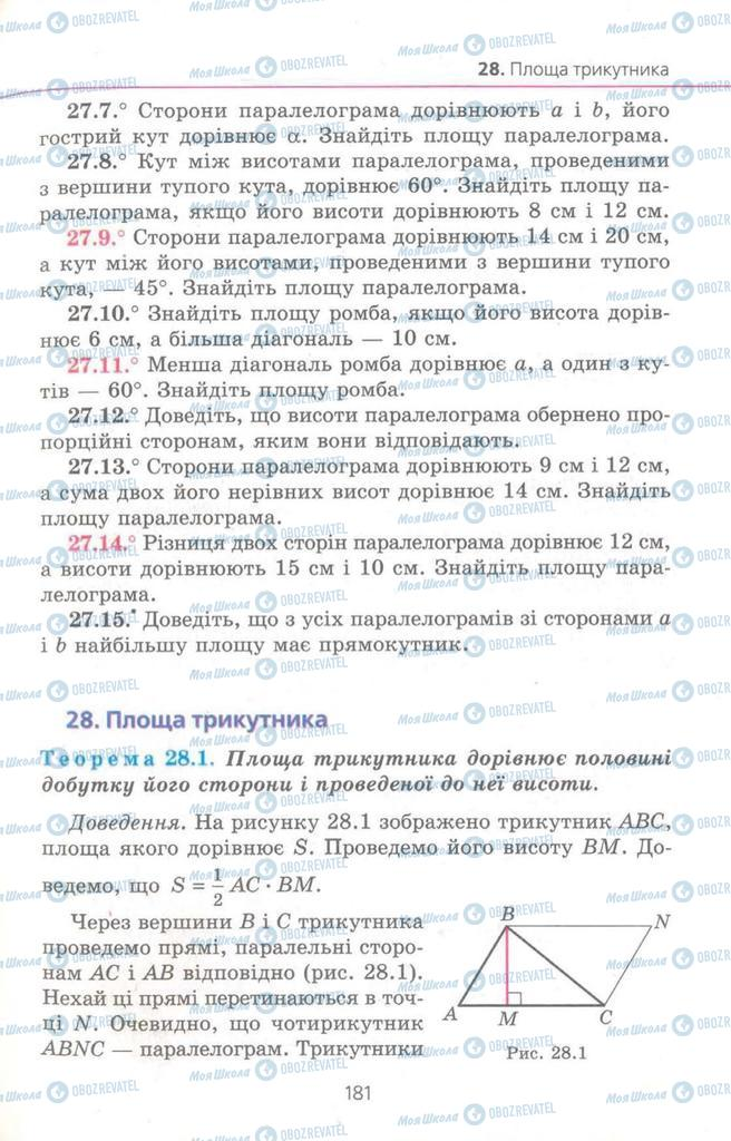 Учебники Геометрия 8 класс страница 181