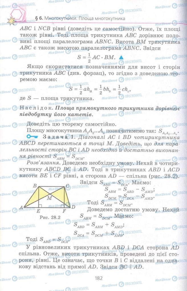 Підручники Геометрія 8 клас сторінка  182