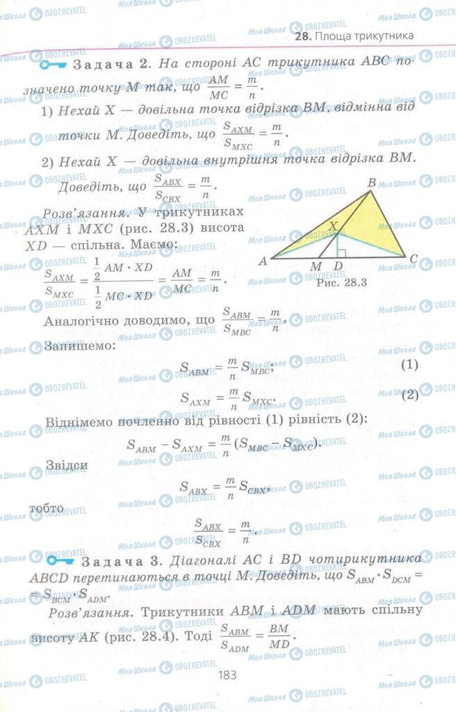 Учебники Геометрия 8 класс страница 183