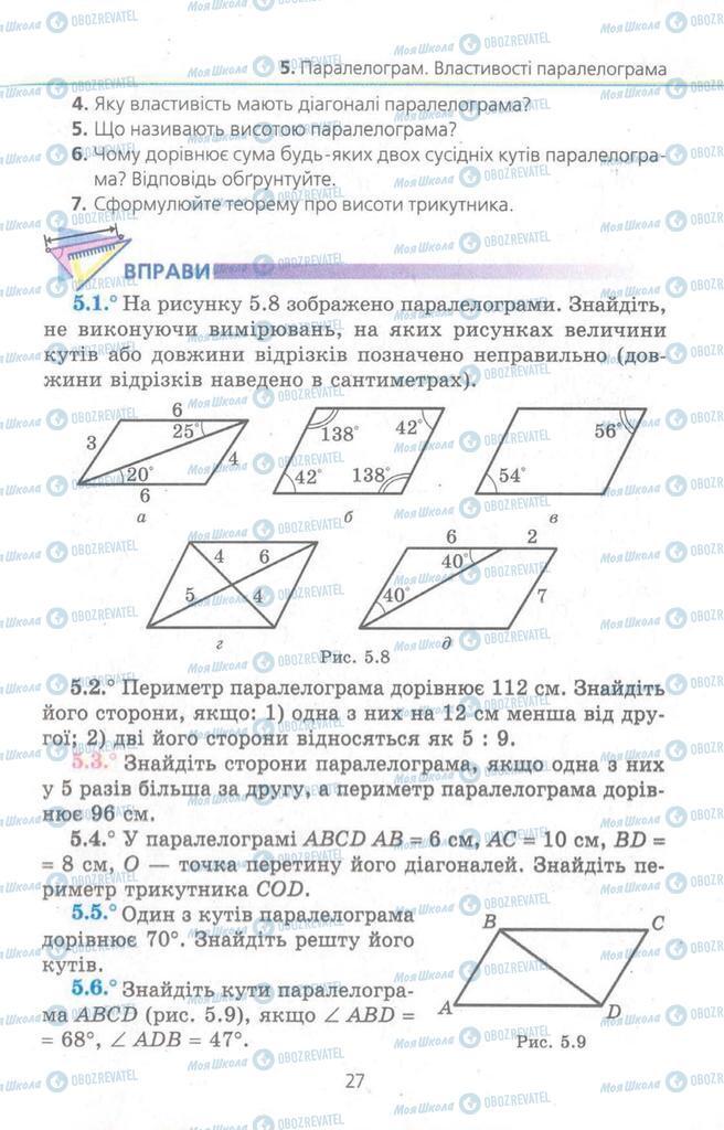 Учебники Геометрия 8 класс страница 27