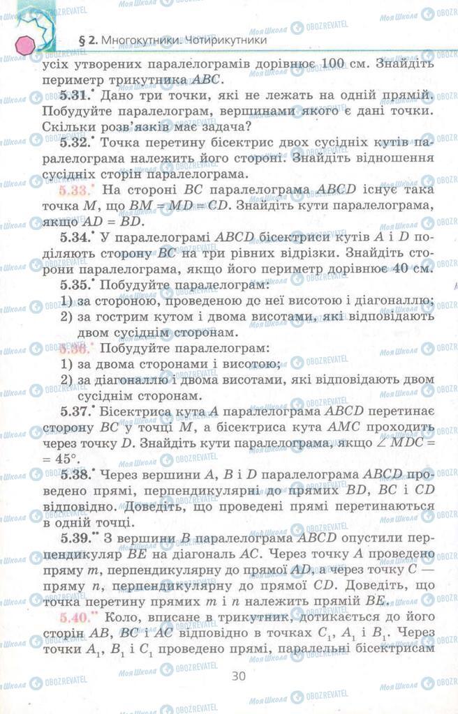Підручники Геометрія 8 клас сторінка 30