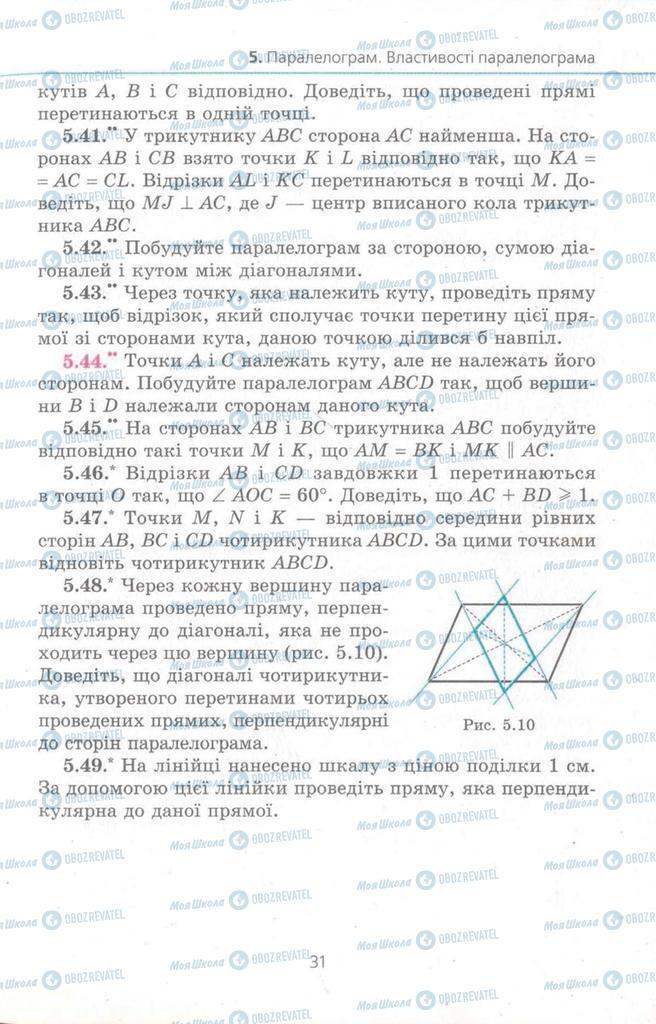 Учебники Геометрия 8 класс страница 31