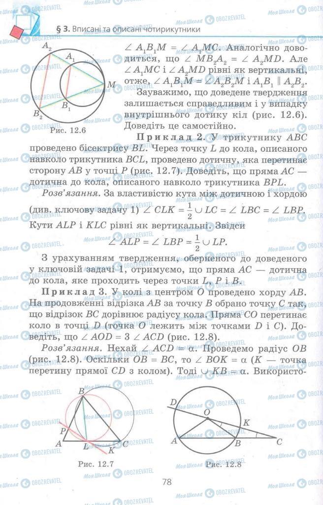 Учебники Геометрия 8 класс страница 78