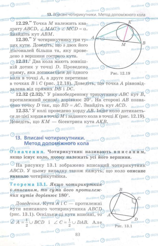 Учебники Геометрия 8 класс страница 83