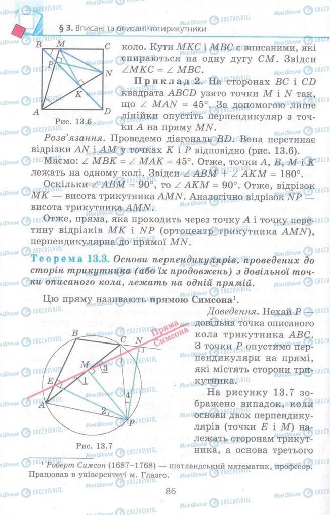 Учебники Геометрия 8 класс страница 86