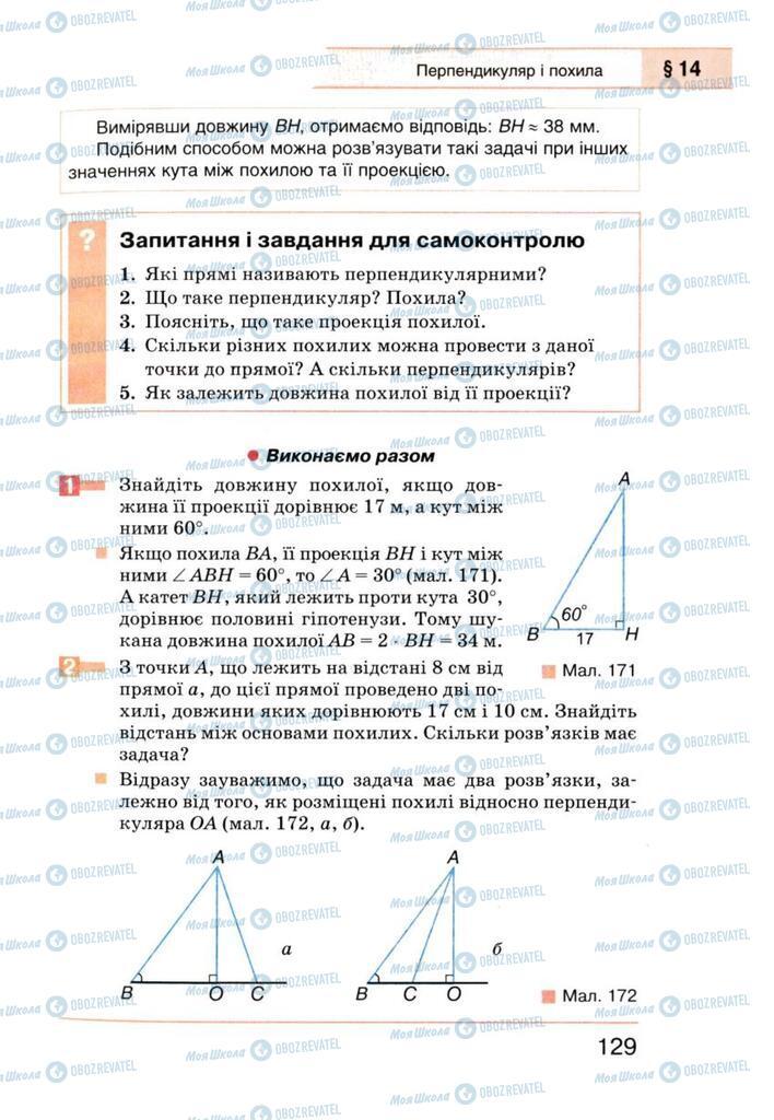 Учебники Геометрия 8 класс страница 129
