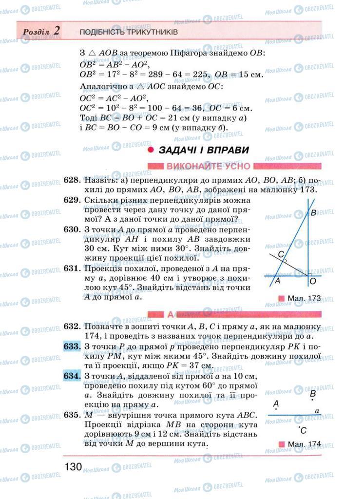 Учебники Геометрия 8 класс страница 130