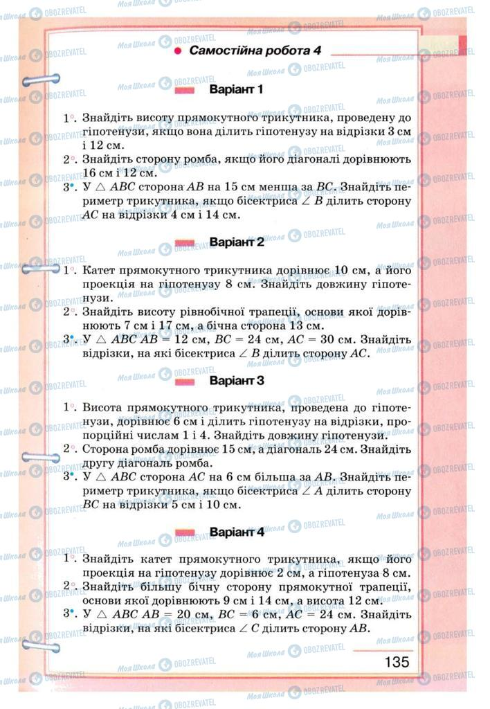 Учебники Геометрия 8 класс страница 135