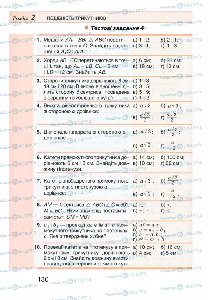 Учебники Геометрия 8 класс страница 136