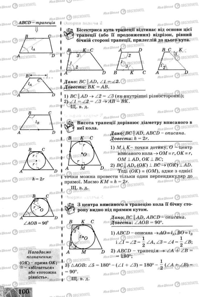 Учебники Геометрия 8 класс страница 100