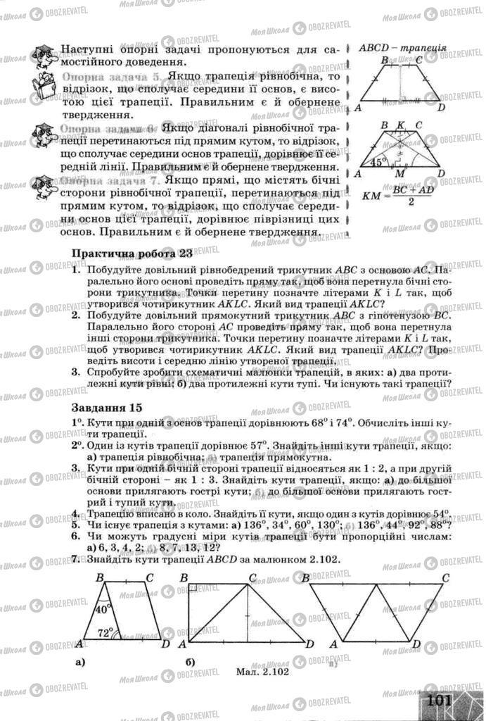 Учебники Геометрия 8 класс страница 101