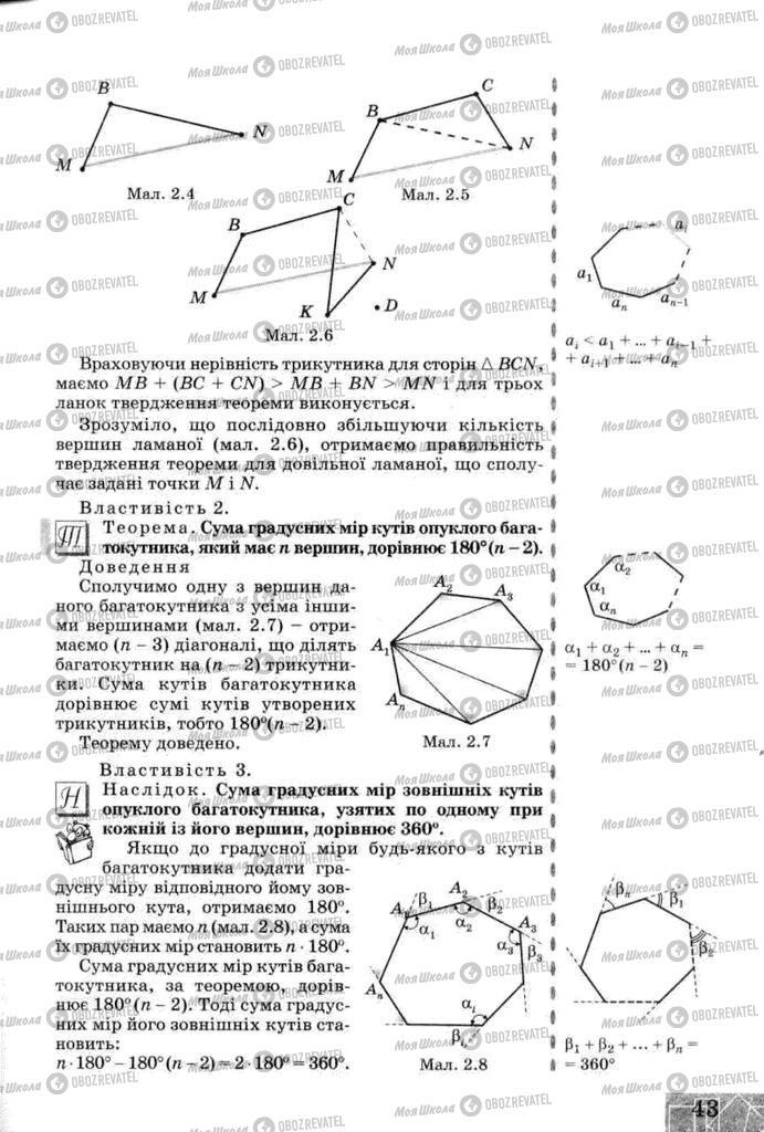 Учебники Геометрия 8 класс страница 43