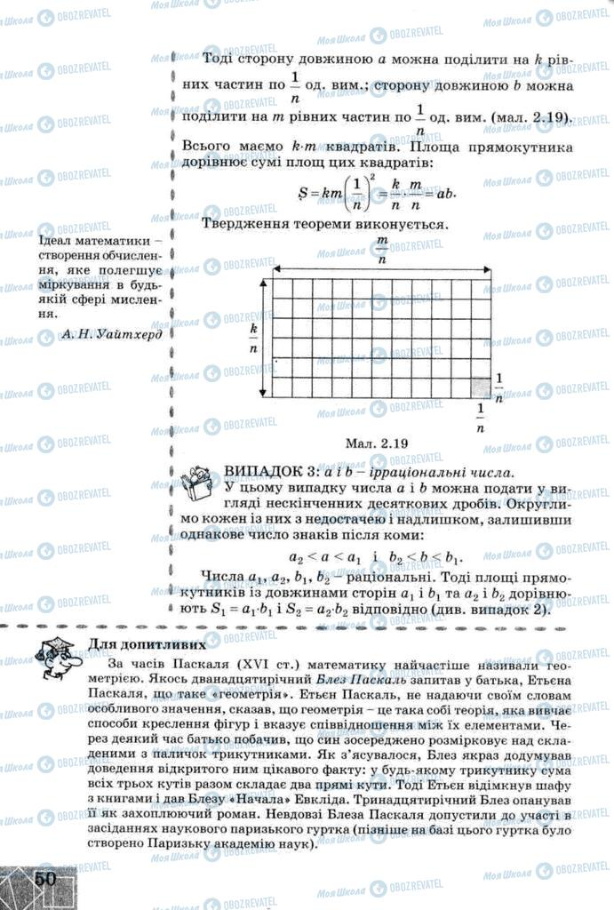 Учебники Геометрия 8 класс страница 50