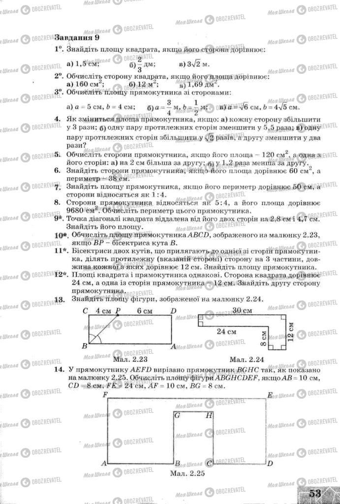 Учебники Геометрия 8 класс страница 53