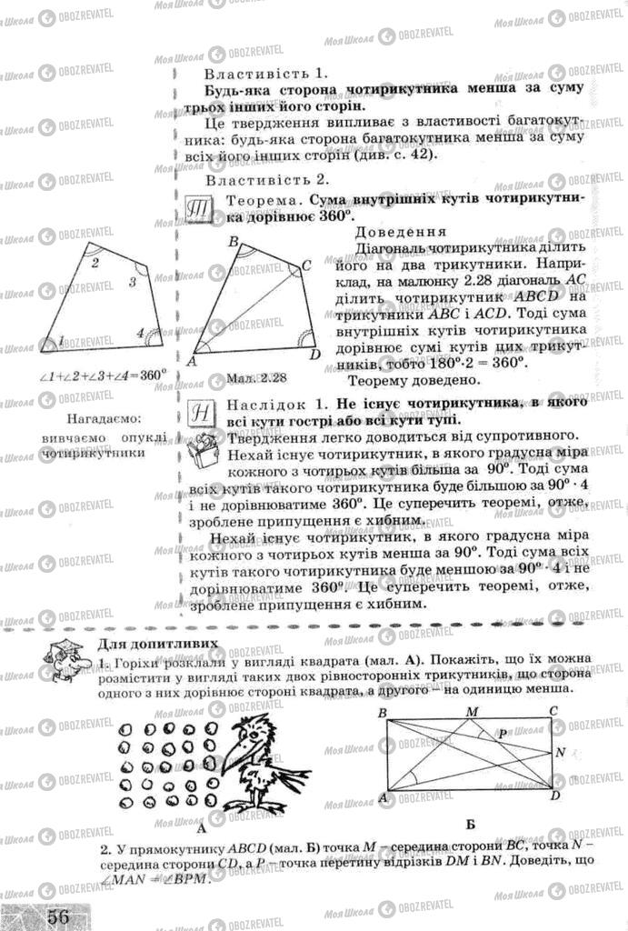 Учебники Геометрия 8 класс страница 56