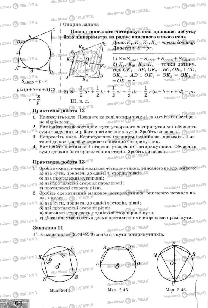 Учебники Геометрия 8 класс страница 64