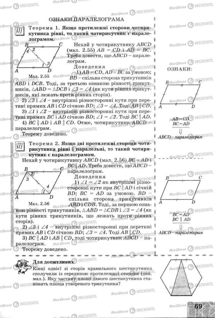 Учебники Геометрия 8 класс страница 69