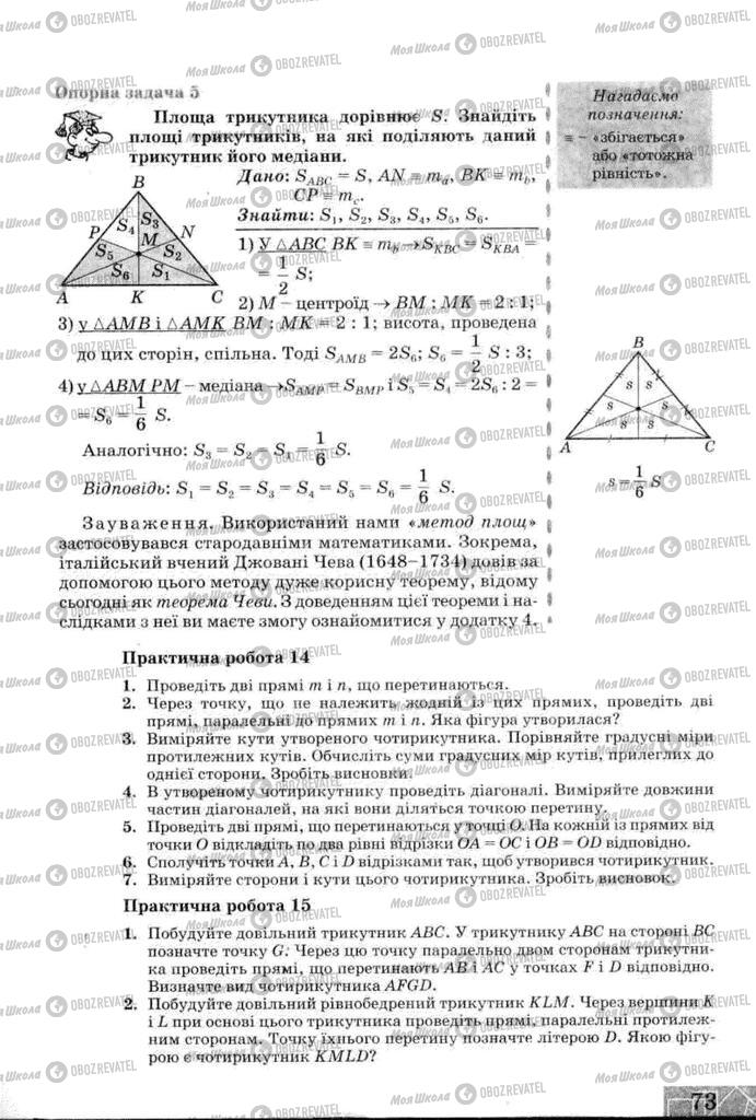 Учебники Геометрия 8 класс страница 73