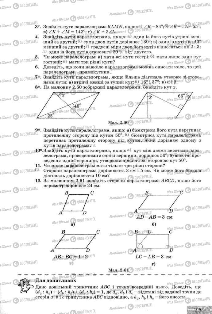 Учебники Геометрия 8 класс страница 75