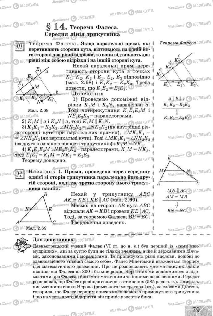 Учебники Геометрия 8 класс страница 79