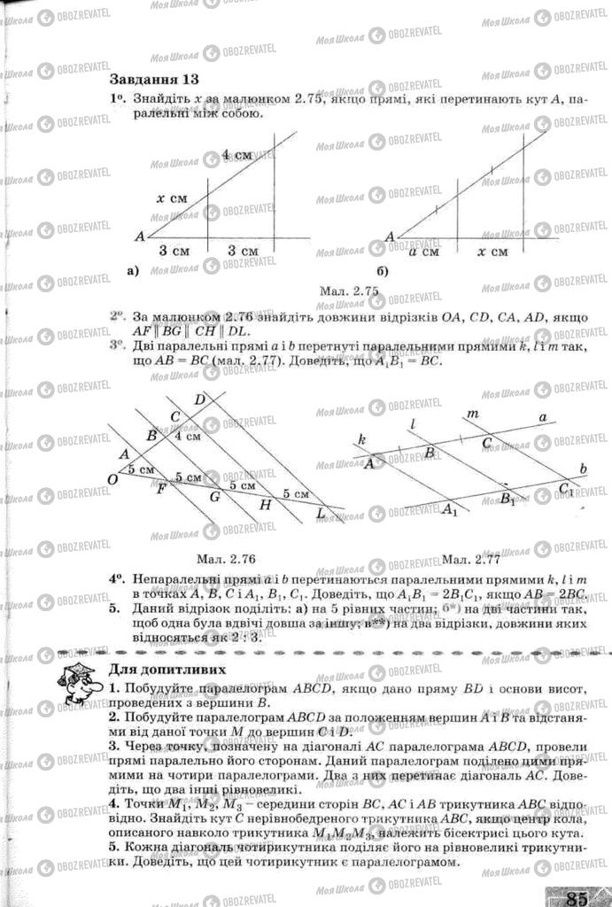 Учебники Геометрия 8 класс страница 85