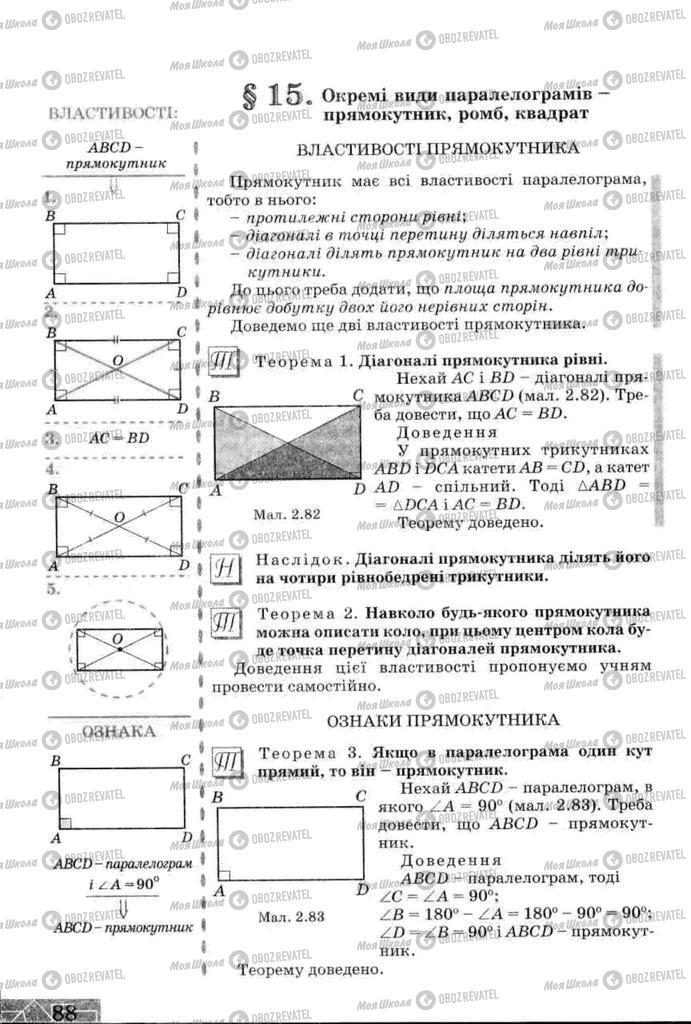 Учебники Геометрия 8 класс страница 88