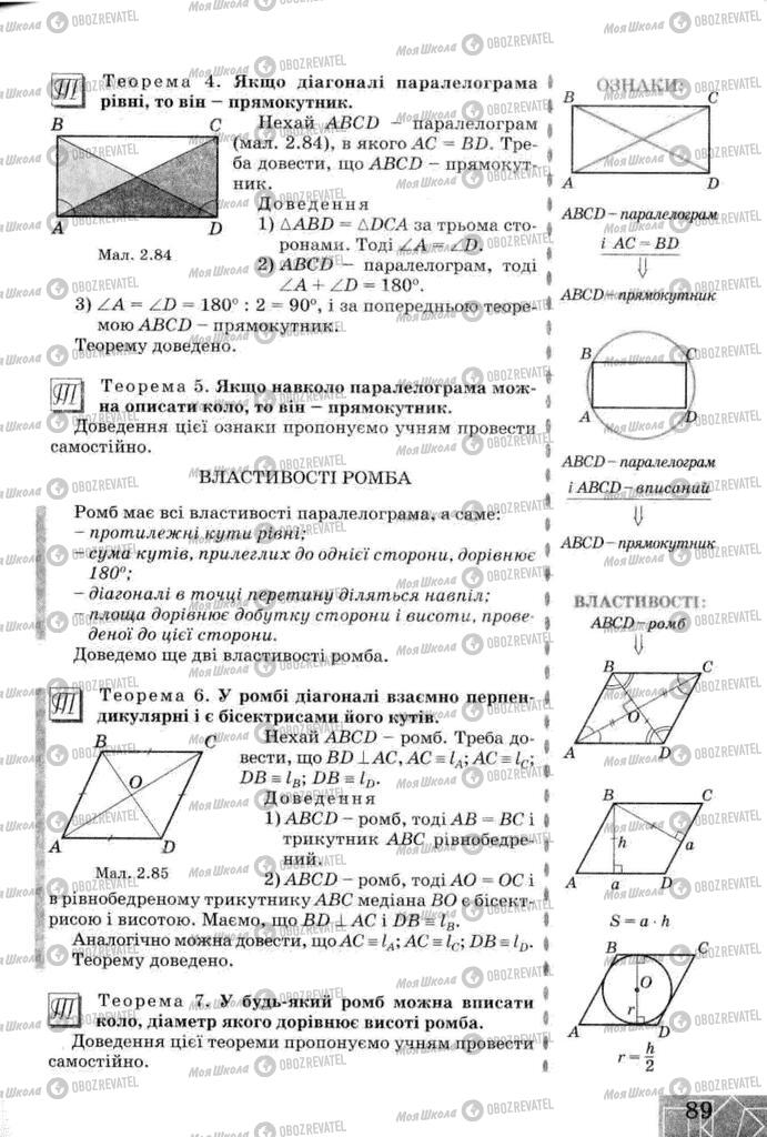 Підручники Геометрія 8 клас сторінка 89