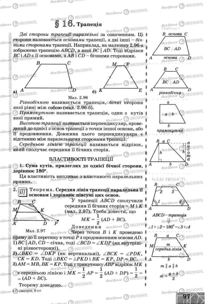 Учебники Геометрия 8 класс страница 97
