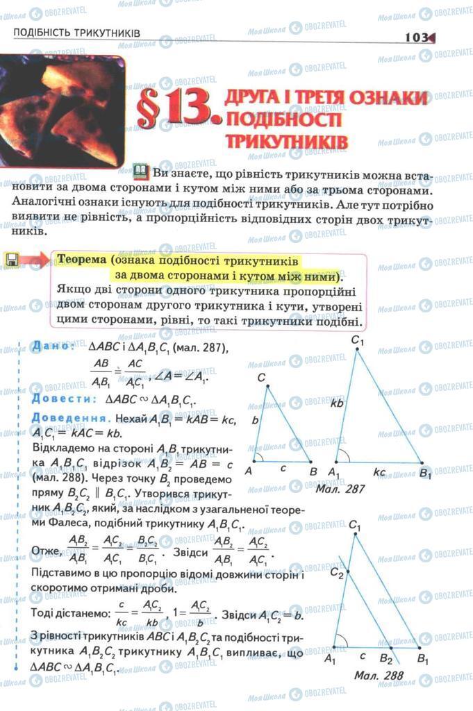 Підручники Геометрія 8 клас сторінка 103