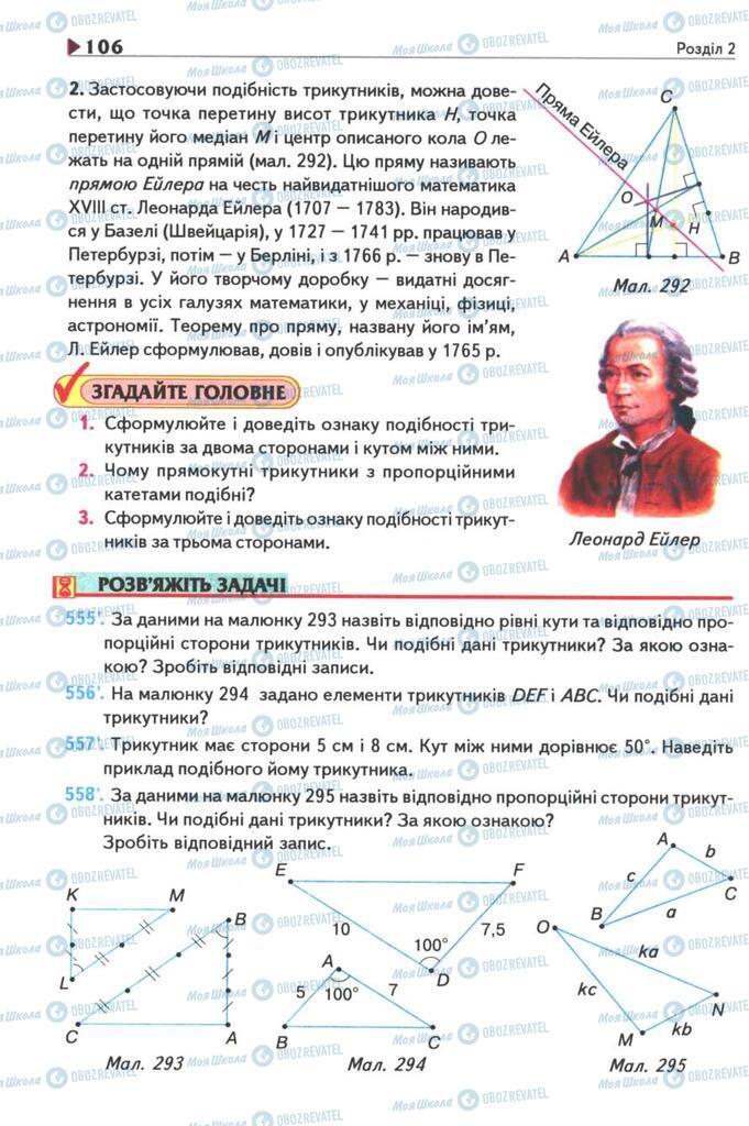 Підручники Геометрія 8 клас сторінка 106