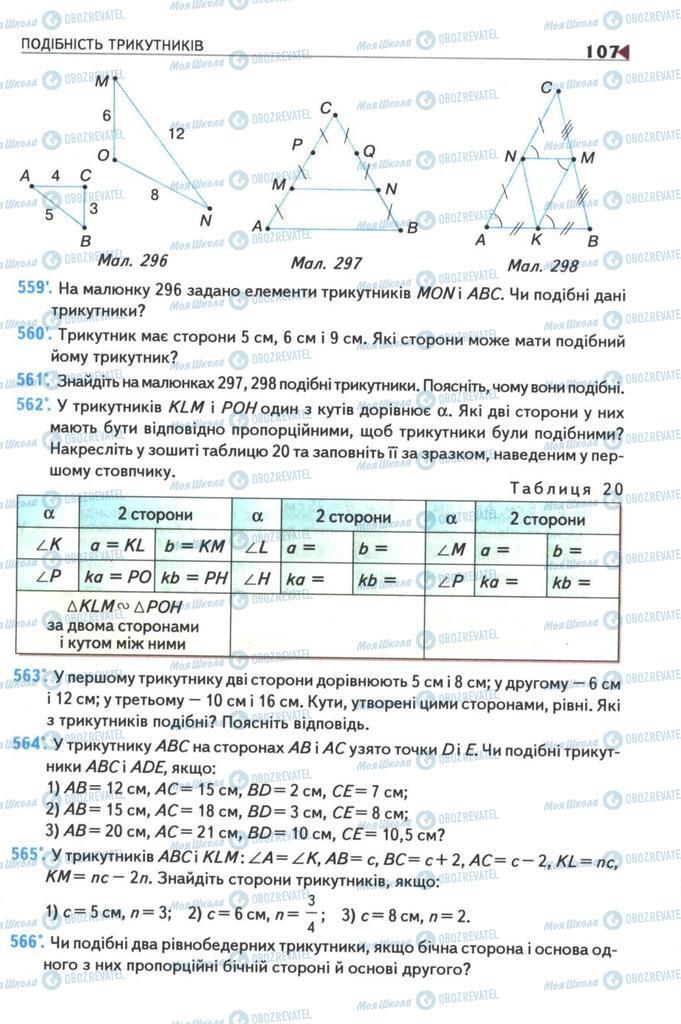 Підручники Геометрія 8 клас сторінка 107