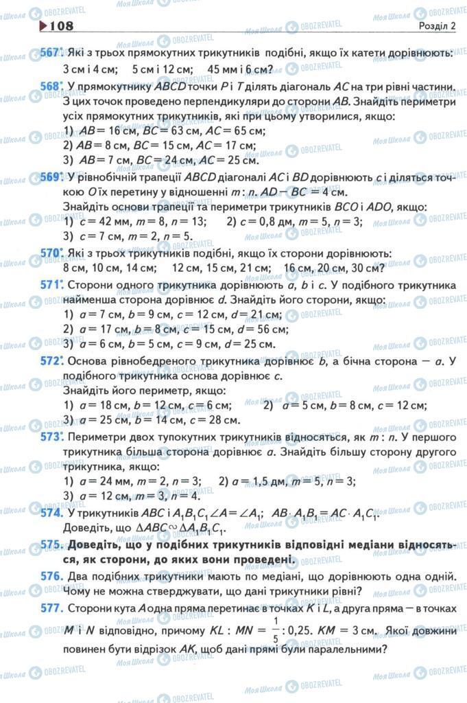 Підручники Геометрія 8 клас сторінка 108