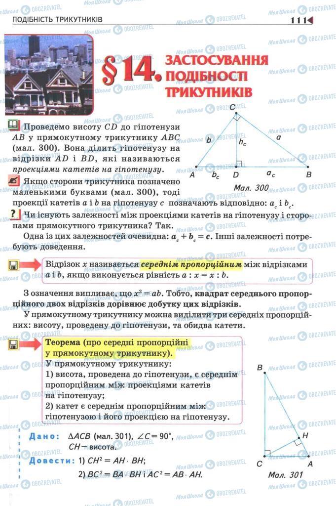 Учебники Геометрия 8 класс страница  111