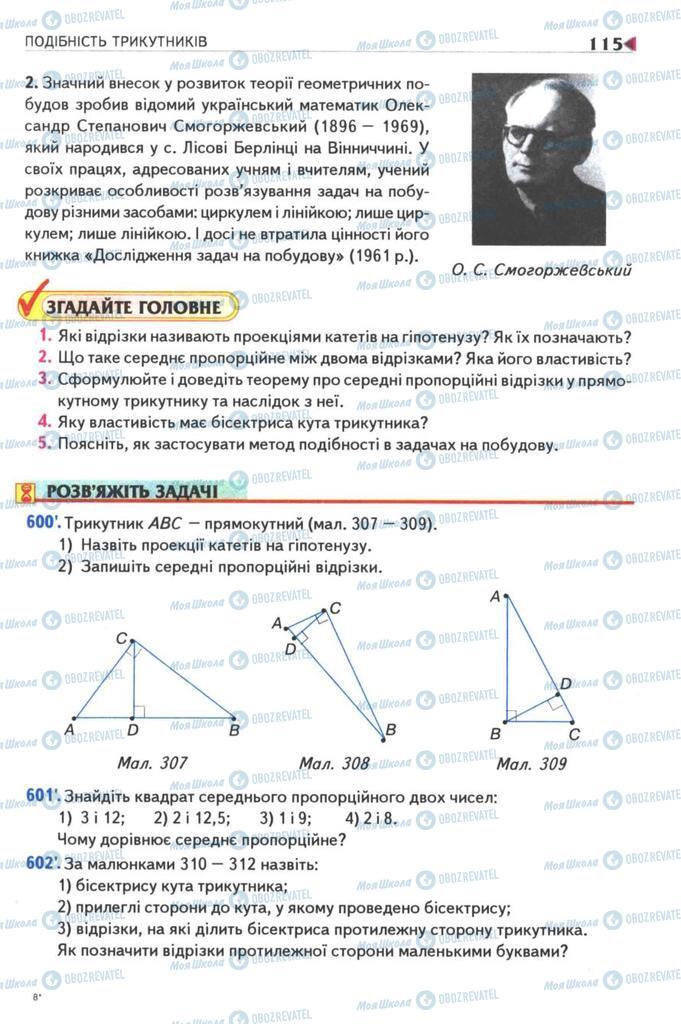 Учебники Геометрия 8 класс страница 115