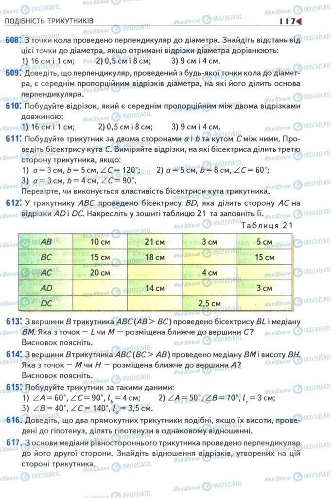 Учебники Геометрия 8 класс страница 117