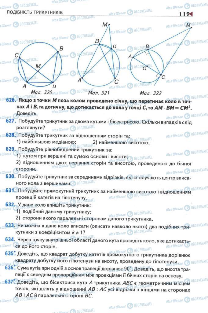 Учебники Геометрия 8 класс страница 119