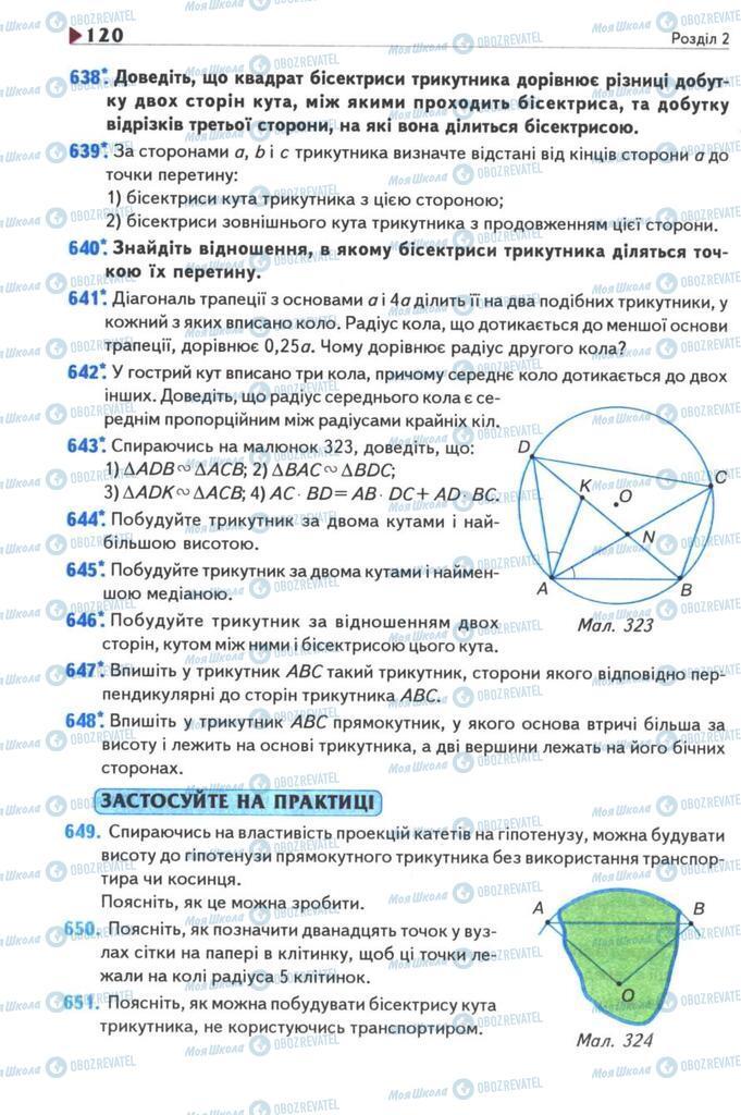 Учебники Геометрия 8 класс страница 120