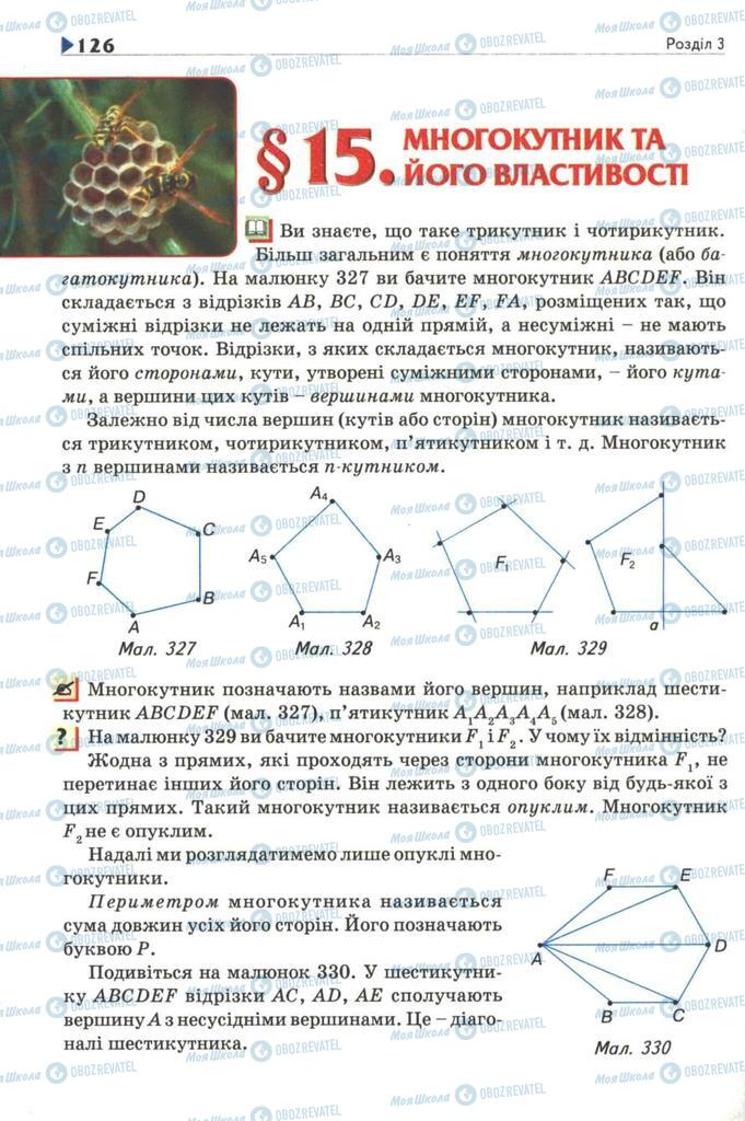 Учебники Геометрия 8 класс страница  126